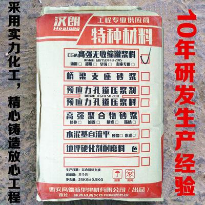 灌浆料 加固灌浆料 高强灌浆料 25kg/袋