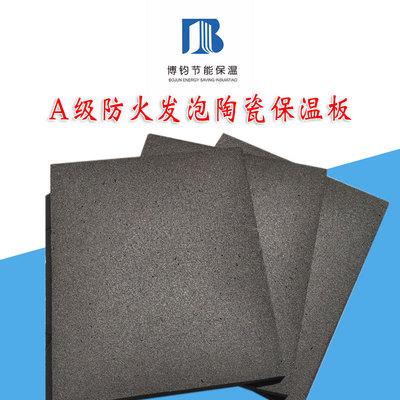 厂家直销 发泡混凝土保温板 发泡陶瓷保温板厂家 陶瓷发泡保温板