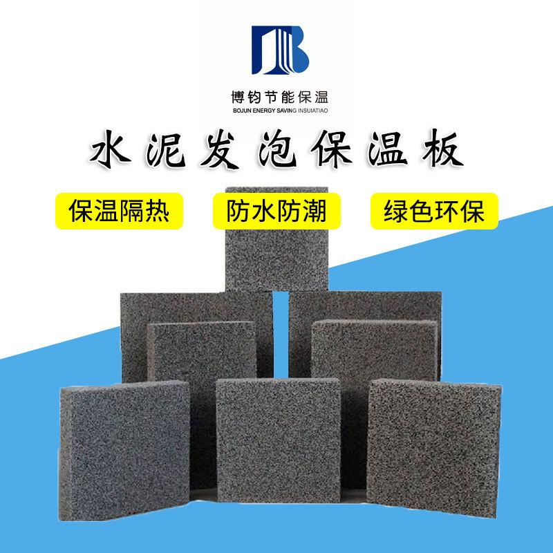 厂家直销武汉水泥发泡板 发泡水泥外墙保温板 防火发泡水泥保温板