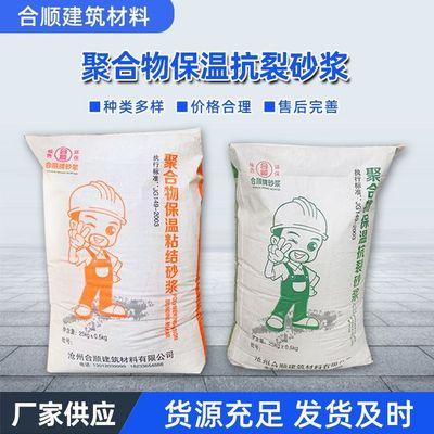 聚合保温砂浆 抗渗透砂浆 聚合物柔性砂浆外墙保温抗裂 抹面砂浆
