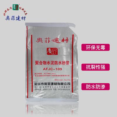 水泥防水砂浆 聚合物水泥防水砂浆批发零售