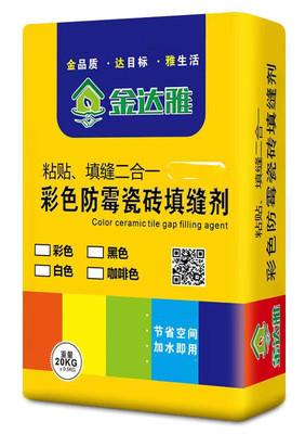厂家销售彩色瓷砖料勾缝剂地砖 批发瓷砖填缝剂