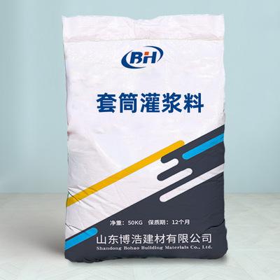 现货销售套筒灌浆料高强无收缩专用套筒灌浆强度高微膨胀灌浆料