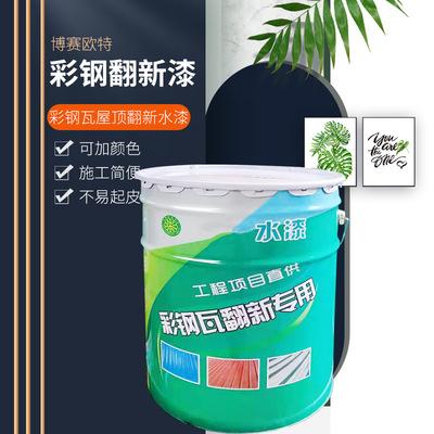 水性防锈漆 彩钢瓦水性漆水性涂料 施工简单翻新高亮水漆