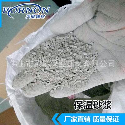 无机保温砂浆 中空玻化微珠保温砂浆 轻质憎水膨胀玻化微珠砂浆