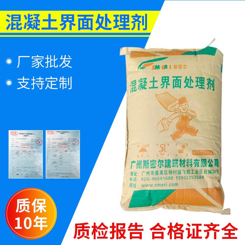 混凝土界面处理剂1