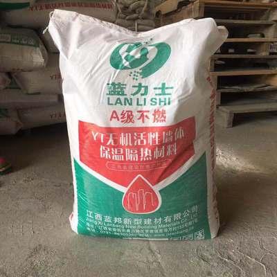 厂家直销YT无机活性保温砂浆 新型材料 多用于新力绿地等大型工程