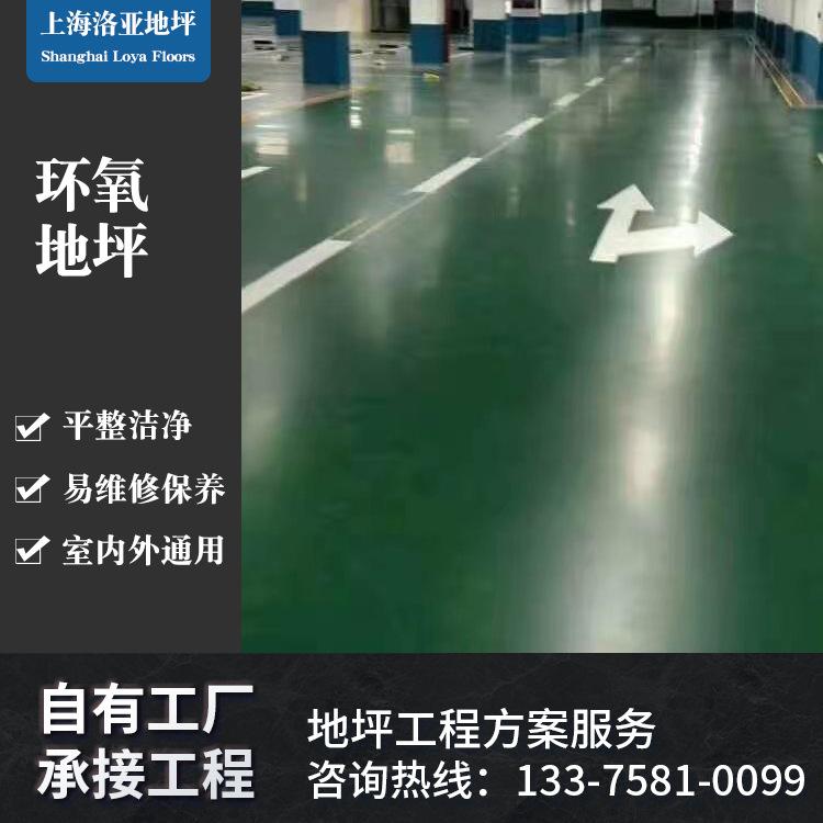 洛亚环氧地坪包工包料平涂 上海洛亚环氧地坪 易维修