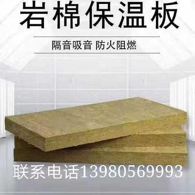 厂家批发岩棉保温材料 隔热外墙岩棉板 现货销售防火建筑材料
