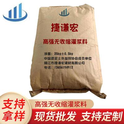 h40高强无收缩灌浆料 灌浆料厂家 批发高强无收缩灌浆料