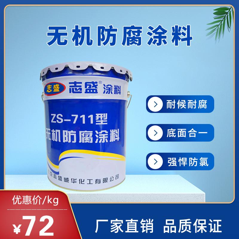 志盛ZS-711 走水管道防水防潮防锈重防腐涂料