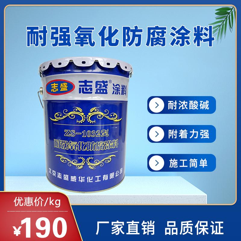 废水池防腐涂料ZS-1032志盛威华耐强氧化涂料