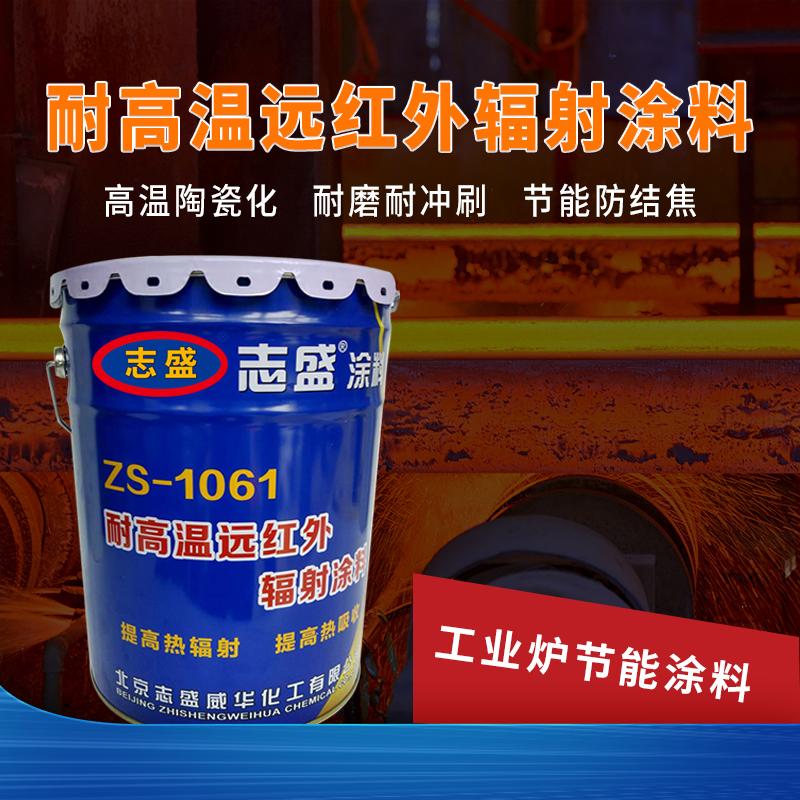 供热锅炉煤粉炉水冷壁防结焦节能涂料
