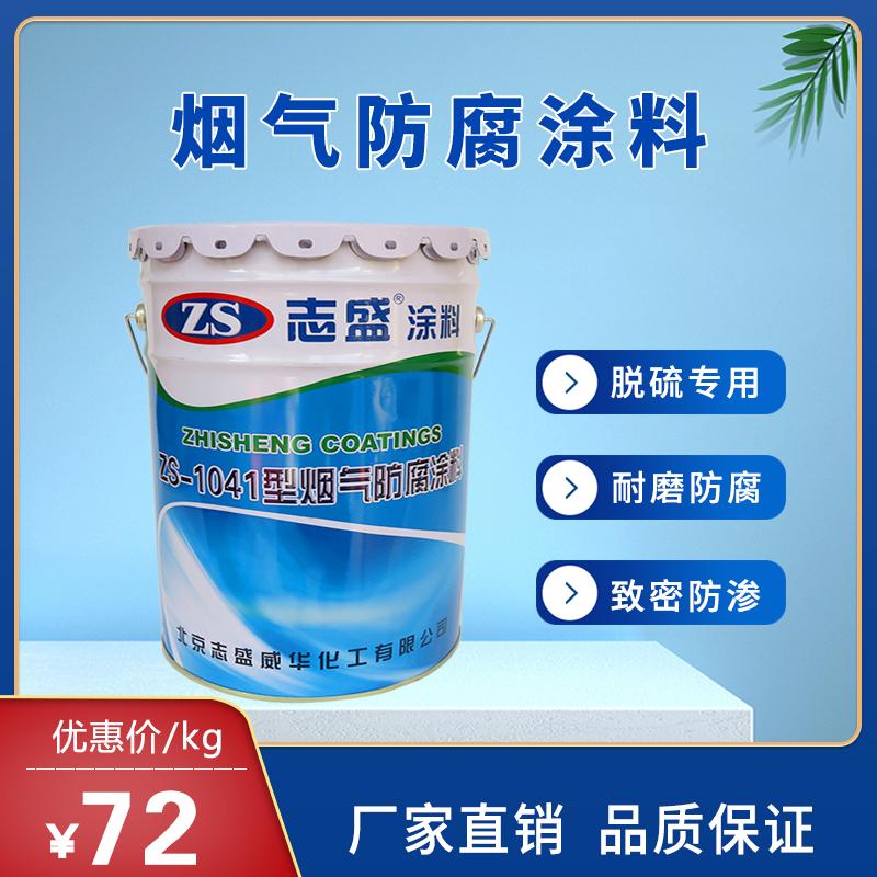 玻璃厂废气烟道防腐-志盛ZS-1041陶瓷防腐涂料