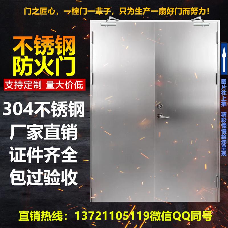 不锈钢防火门,304不锈钢,合肥防火门厂