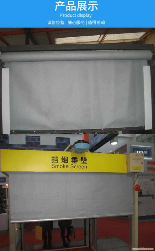 挡烟垂壁,固定或电动,合肥防火门厂