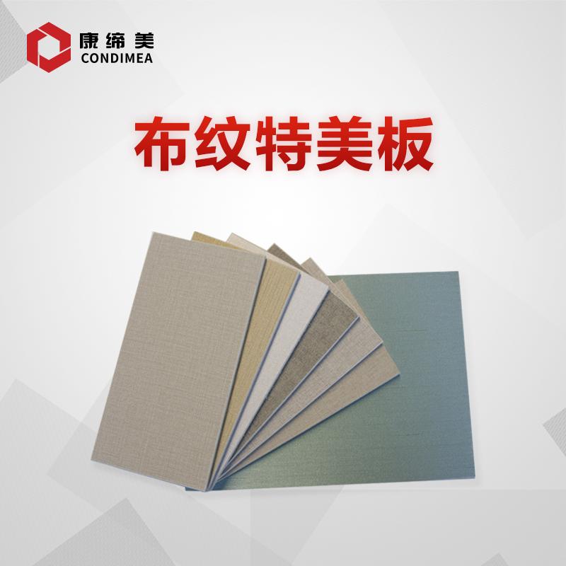 防火板A级耐火硅酸钙板冰火板水泥纤维板内墙装饰板