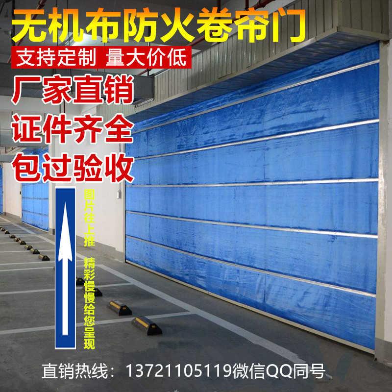 无机防火卷帘TFJW300300TF3CzS350特级
